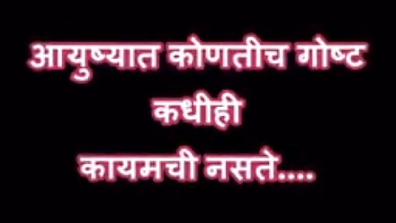 good night marathi message