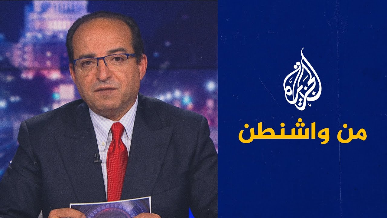 من واشنطن ــ التوجهات الأمريكية الجديدة.. كيف ستؤثر على المنطقة العربية؟  - نشر قبل 6 ساعة