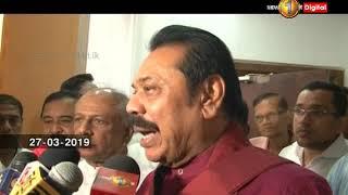News1st மின்சாரப் பிரச்சினை தொடர்பில் மஹிந்த ராஜபக்ஸ, சந்திரிக்கா கருத்து Thumbnail