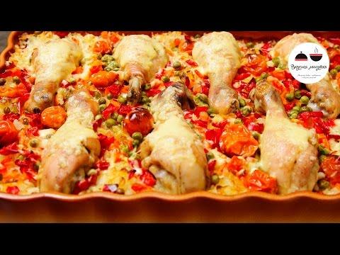 Рис с куриными ножками в духовке — рецепт с фото