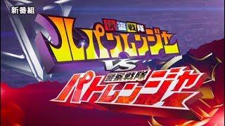 [New Show] Kaitou Sentai Lupinranger VS Keisatsu Sentai Patranger- TVCM 1 (English Subs)