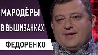 Грымчак - первый пошел, Гройсман выигрывает время для Кличко : Федоренко - Зеленский, Рада, Киев