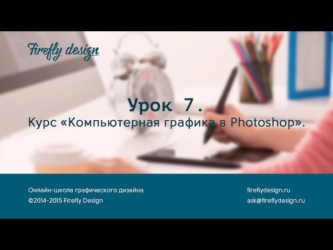 """Урок 7. Эффекты, стили слоя и градиенты в фотошоп. Курс """"Компьютерная графика в Photoshop."""""""