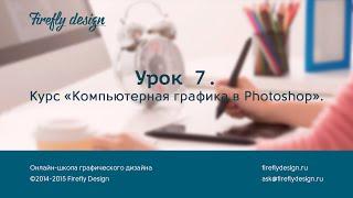 Урок 7. Эффекты, стили слоя и градиенты в фотошоп. Курс
