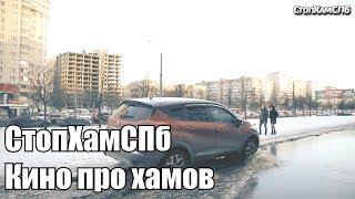 СтопХамСПб - Кино про хамов