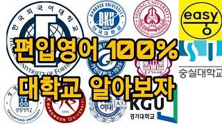 편입영어 100% 대학.한국외대 편입영어 100퍼센트.