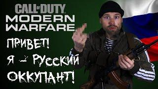 Русские оккупанты в Call of Duty Modern Warfare 2019. Пропаганда и русофобия в играх.