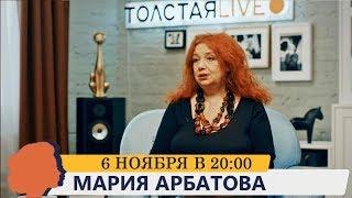 МАРИЯ АРБАТОВА ТОЛСТАЯ LIVE 6 ноября 20 00