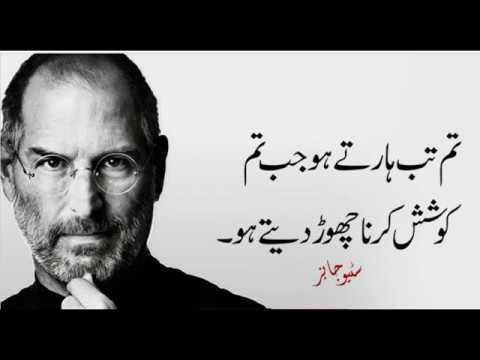 My Top 10 Quotes In Urdu Yt