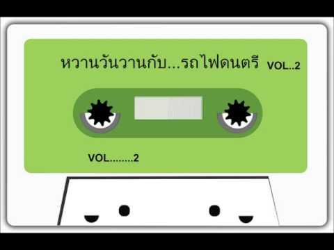 50 เพลง เพื่อ ชีวิต รถไฟ ดนตรี