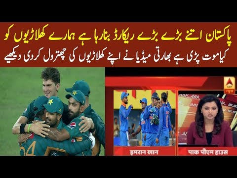 Pakistan scored a huge record by scoring series by Australia