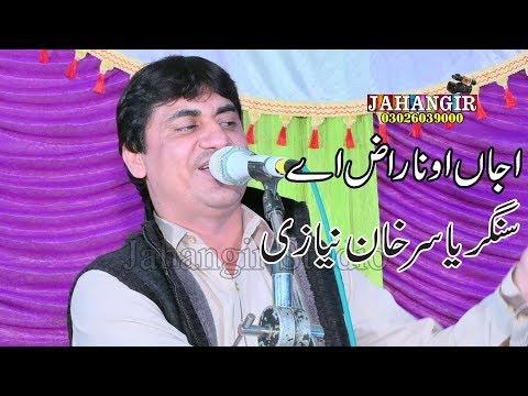 ajjan o naraz ay singer yasir niazi new Latest Punjabi And Saraiki Super Hit Song  2019