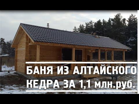 русская баня из кедра