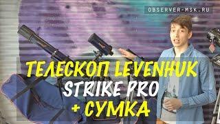 видео: Обзор ТОПовых телескопов Levenhuk Strike PRO