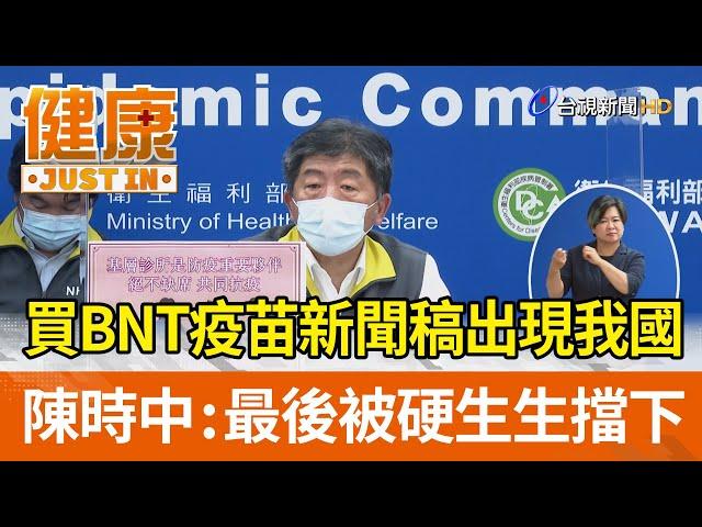買BNT疫苗新聞稿出現我國  陳時中:最後被硬生生擋下【健康資訊】