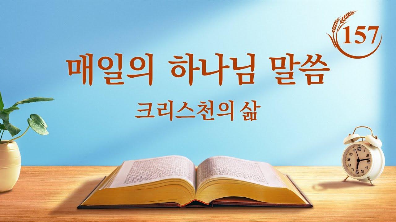 매일의 하나님 말씀 <하나님의 사역과 사람의 실행>(발췌문 157)