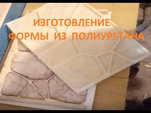 Изготовление полиуретановой формы для гипсовой плитки.Своими руками.