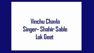 Vinchu Chavla- Shahir Sable, Lok geet