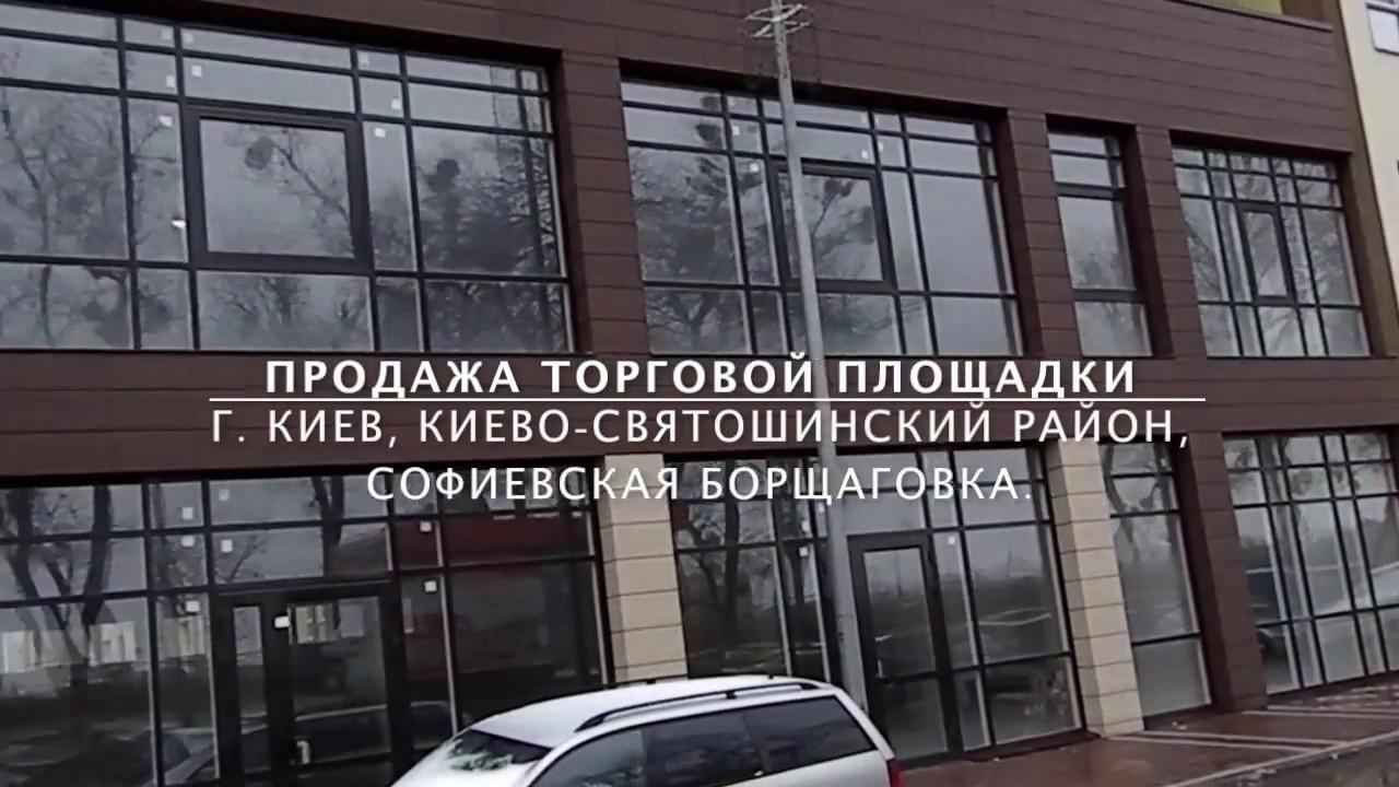 Уютный семейный дом на Софиевской Борщаговке. - YouTube