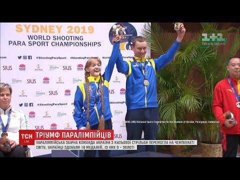 Українська паралімпійська збірна