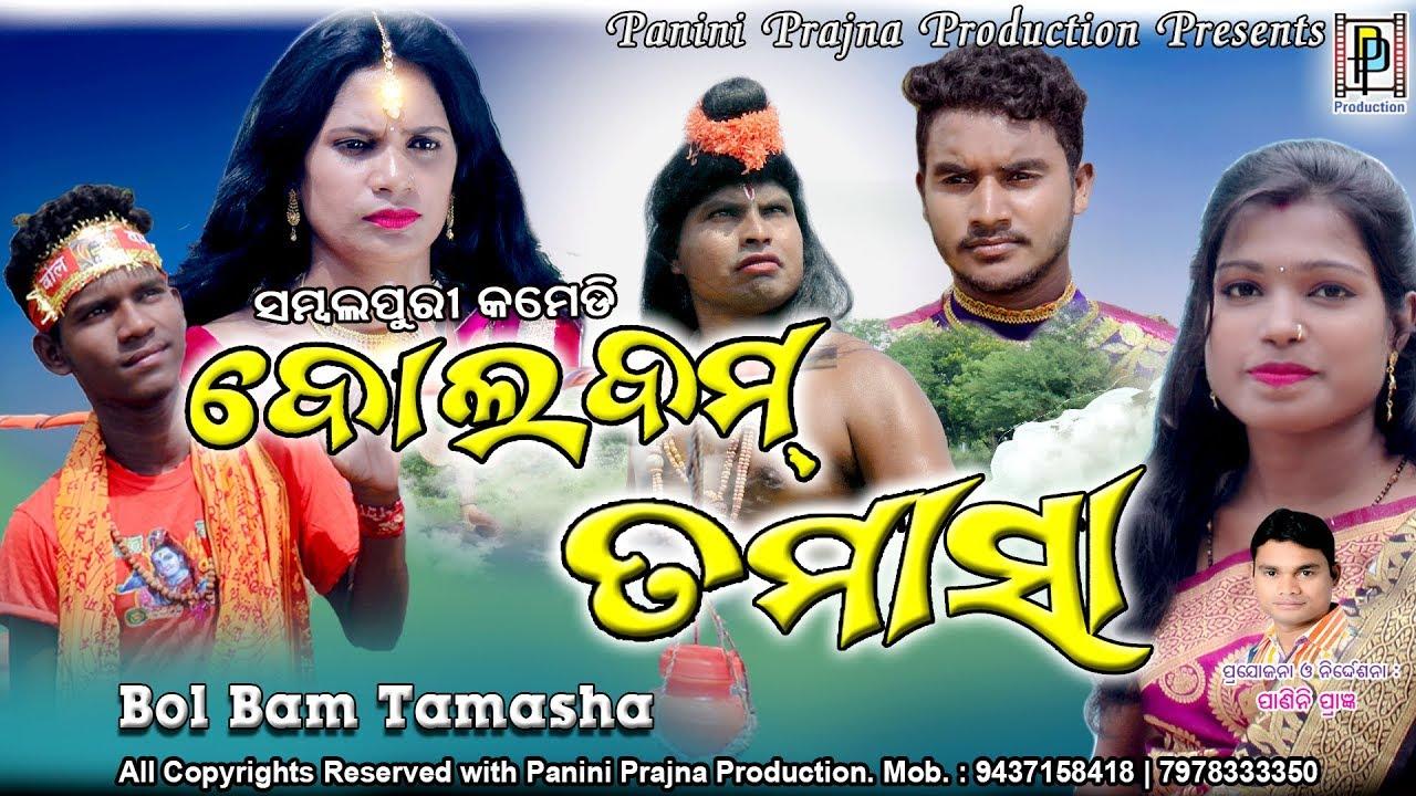 Bolbam Tamasa // New Sambalpuri Superhit Bolbam Comedy // PP Production