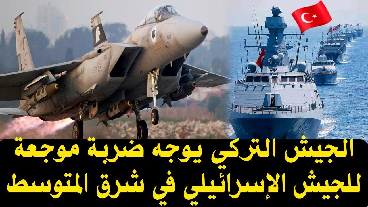 الجيش التركي يوجه ضربة موجعة للجيش الإسرائيلي في شرق المتوسط