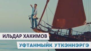 Клип Ильдара Хакимова: «Уфтанмыйк уткэннэргэ»