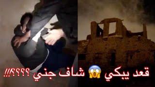 ياسا يتحدى الجن و جاه الرد 😱.!! ياسر بكى من الخوف 😱😭.!!