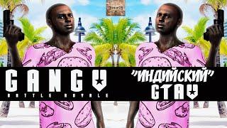 GangV | Civil Battle Royale. Убийца ГТА и PUBG, но это не точно