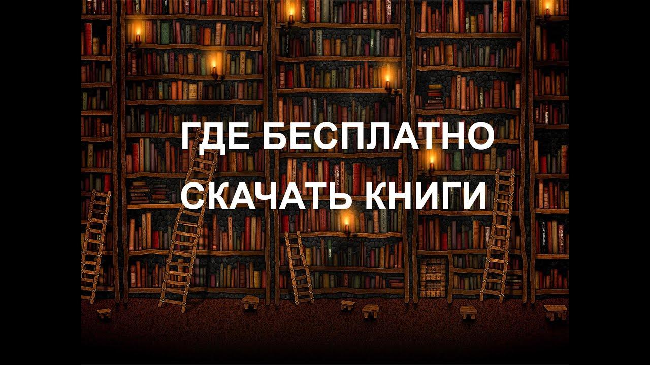 Где бесплатно скачать книги - YouTube
