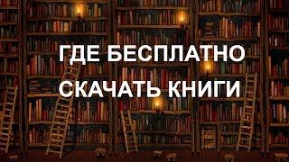 Где бесплатно скачать книги(В этом видео я вы узнаете где можно найти и бесплатно скачать практически любую книгу. =========================== ▽..., 2014-10-22T11:37:32.000Z)