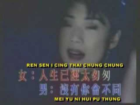 Tang Ai Ie Chen Wang Se