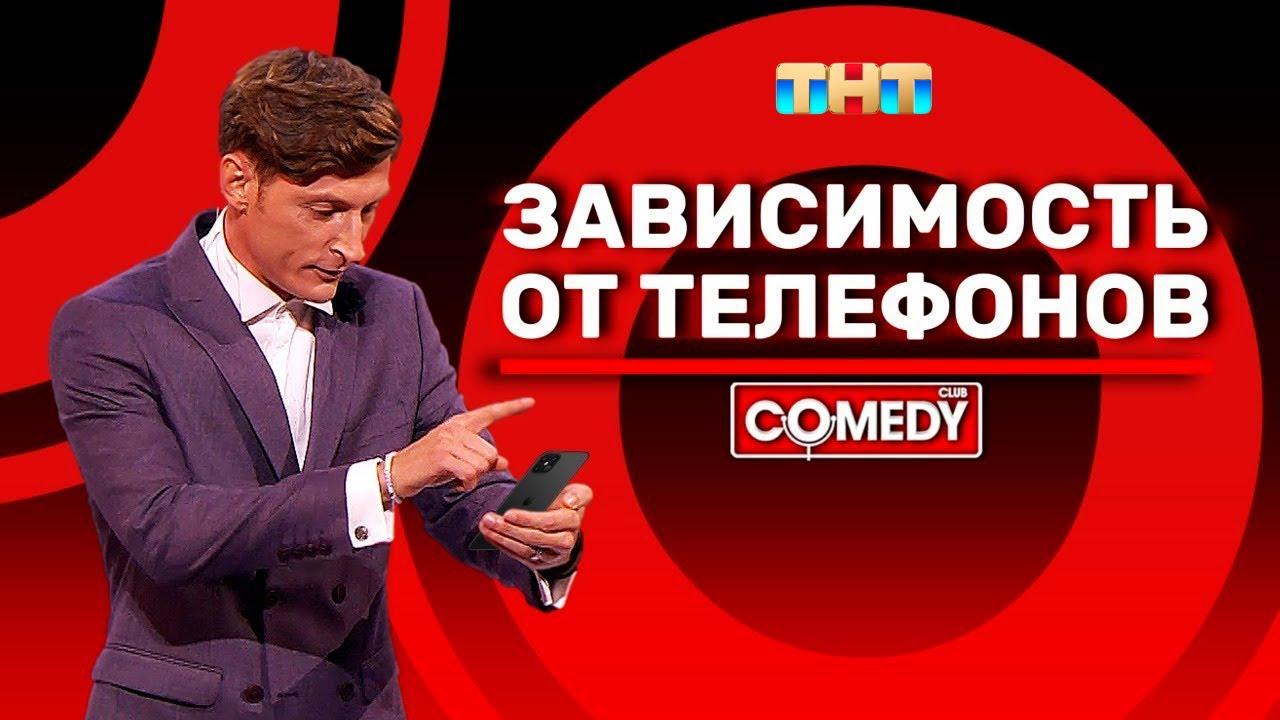 Камеди Клаб Павел Воля «Поколение втыкалениалов»