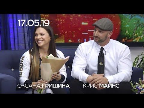 ОКСАНА ГРИШИНА, КРИС МАЙНС, 17.05.19, СЕГОДНЯ ВЕЧЕРОМ