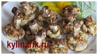 Фаршированные шампиньоны в духовке! Рецепт грибной закуски от kylinarik.ru