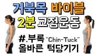 """거북목 2분 교정. 올바른 친턱 (턱당기기) 운동법 """"…"""