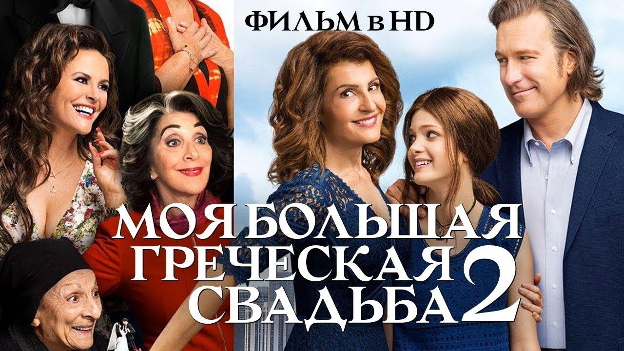 Моя Большая Греческая Свадьба 2/Смотреть Весь Фильм | автопилот программа заработать деньги