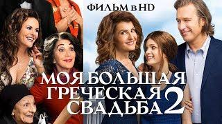 Моя большая греческая свадьба 2 / Смотреть весь фильм