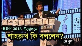 Shah Rukh Khan at Kiff 2018 | Shahrukh Khan Speech at 24th Kolkata International Film Festival