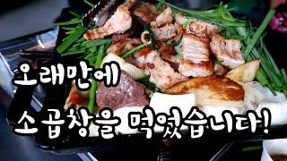 마포곱창타운, 홍대입구역 소곱창, Korean Dish…