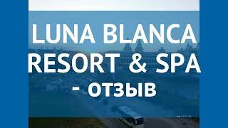 LUNA BLANCA RESORT SPA 5 Турция Сиде отзывы отель ЛУНА БЛАНКА РЕЗОРТ ЭНД СПА 5 Сиде отзывы видео