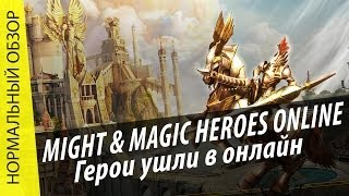 Обзор Might & Magic Heroes Online. Герои ушли в онлайн. via MMORPG.su