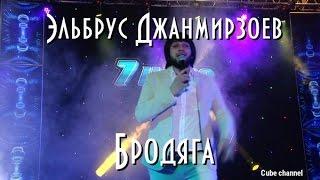 Эльбрус Джанмирзоев - Бродяга (Караоке)