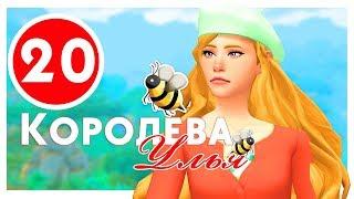 КОРОЛЕВА УЛЬЯ #20 / Challenge / The Sims 4