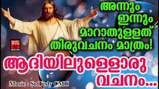 Aadhiyulloru Vachanam # Christian Devotional Songs Malayalam 2019 # Hits Of Sr.Tesly