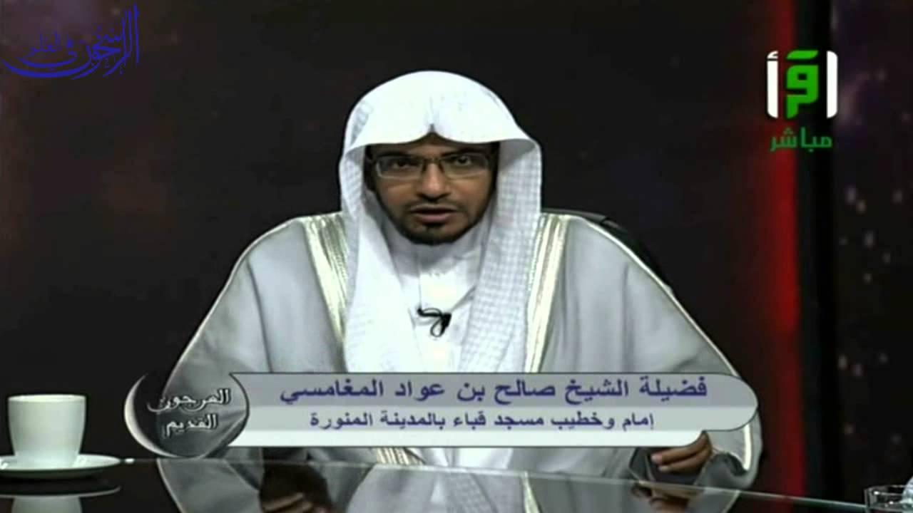 حكم زكاة الذهب المستعمل للزينة ــ الشيخ صالح المغامسي Youtube