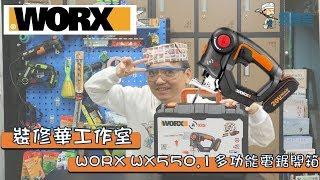 WORX WX550.1 多功能電鋸開箱 - 裝修華工作室