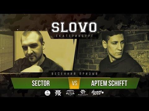 SLOVO | ЕКБ - SECTOR vs. АРТЕМ SCHIFFT | ВЕСЕННИЙ ПРИЗЫВ