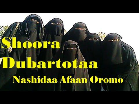 Shoora Dubartotaa - Abdurahmaan Hussein NEW Nashidaa Afaan Oromo thumbnail