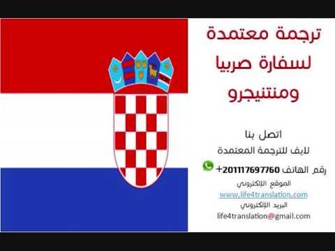 مكتب ترجمة معتمد سفارة صربيا Translation Office of Serbia and Montenegro Embassy 00201117697760